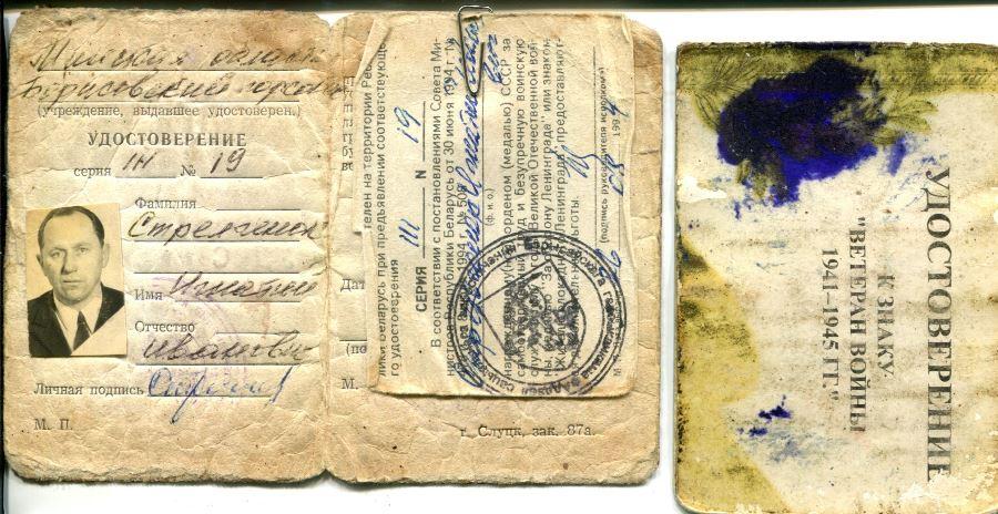 Борисовчанин Игнатий Стрельченок отметил 90-летний юбилей.