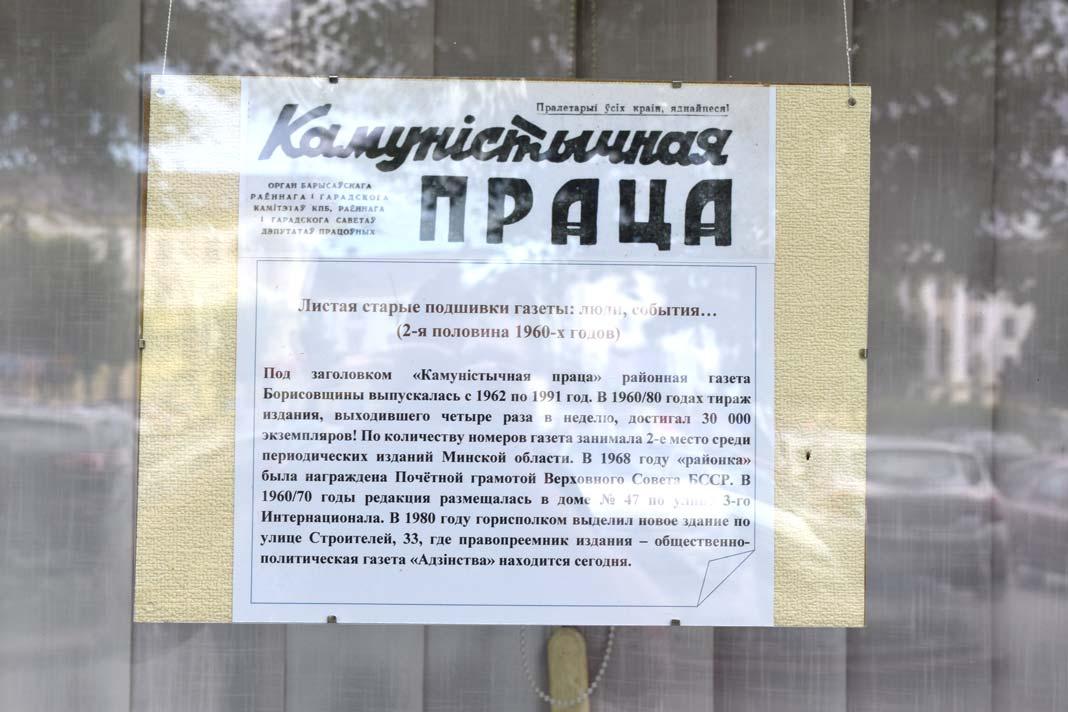 Необычная выставка открылась в Борисове