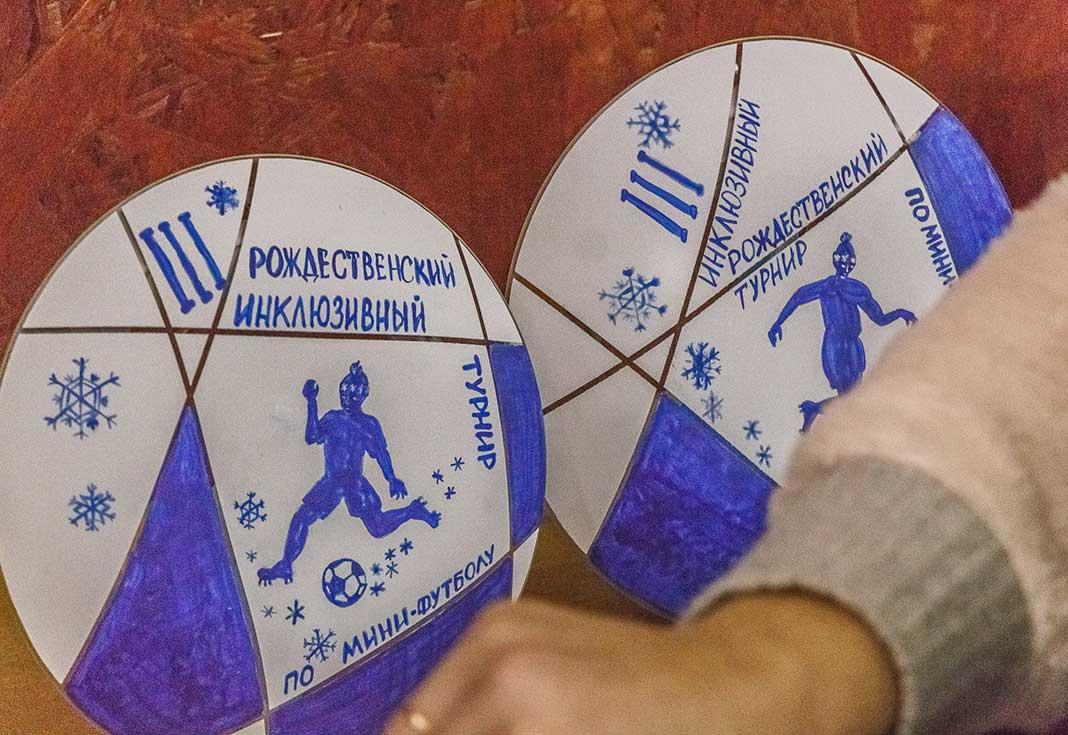 В Борисове прошел III Рождественский инклюзивный турнир по мини-футболу (дополнено)