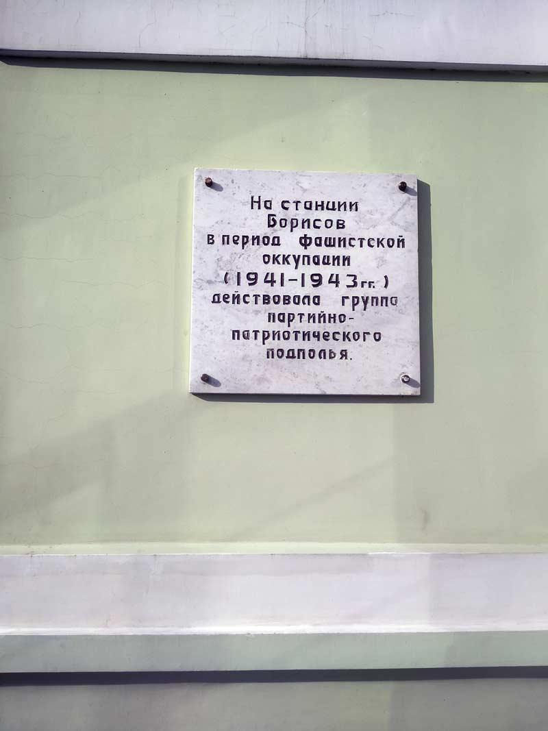 "Борисов: маршрут третий. ""Дорогой памяти"""