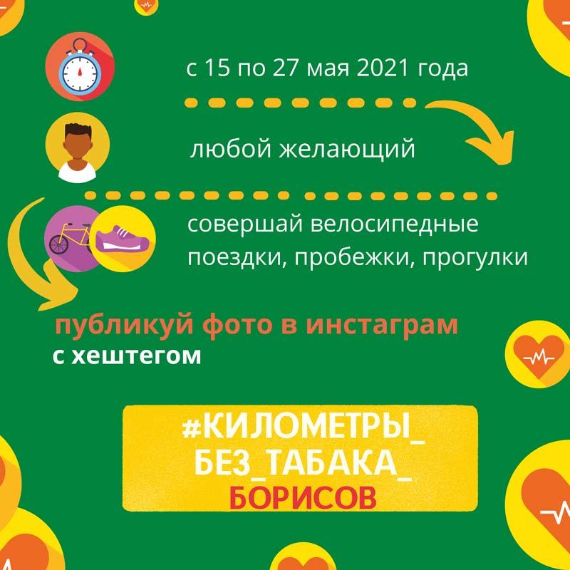 Межрайонный марафон «Километры без табака»: публикуйте свои ЗОЖ-подвиги в Instagram