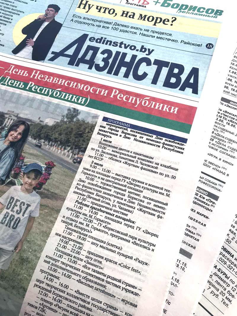 Анонс газеты за 30 июня: когда откроют улицу Гагарина и как борисовчане реагируют на экономические санкции Евросоюза