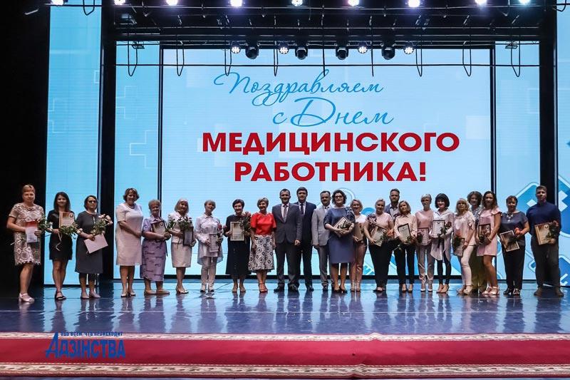 В Борисове поздравили медработников с наступающим профессиональным праздником. Фоторепортаж