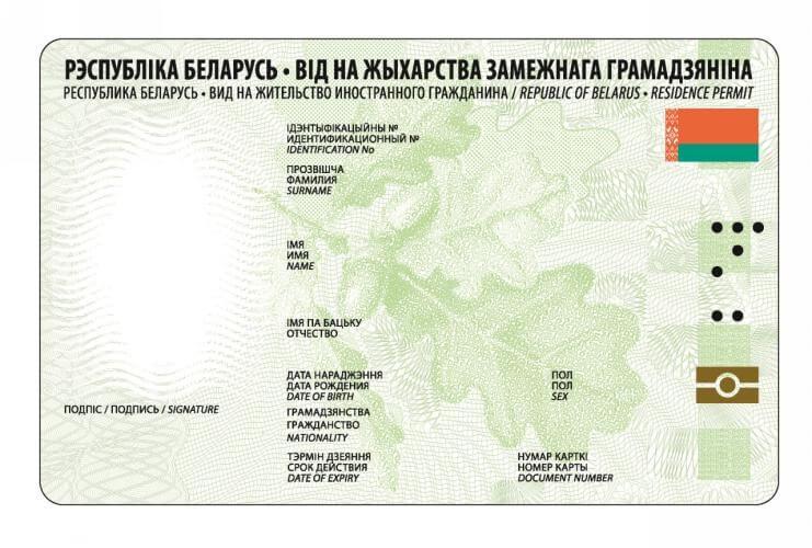Установлены формы ID-карты и других биометрические документов. Получить их можно будет уже с 1 сентября