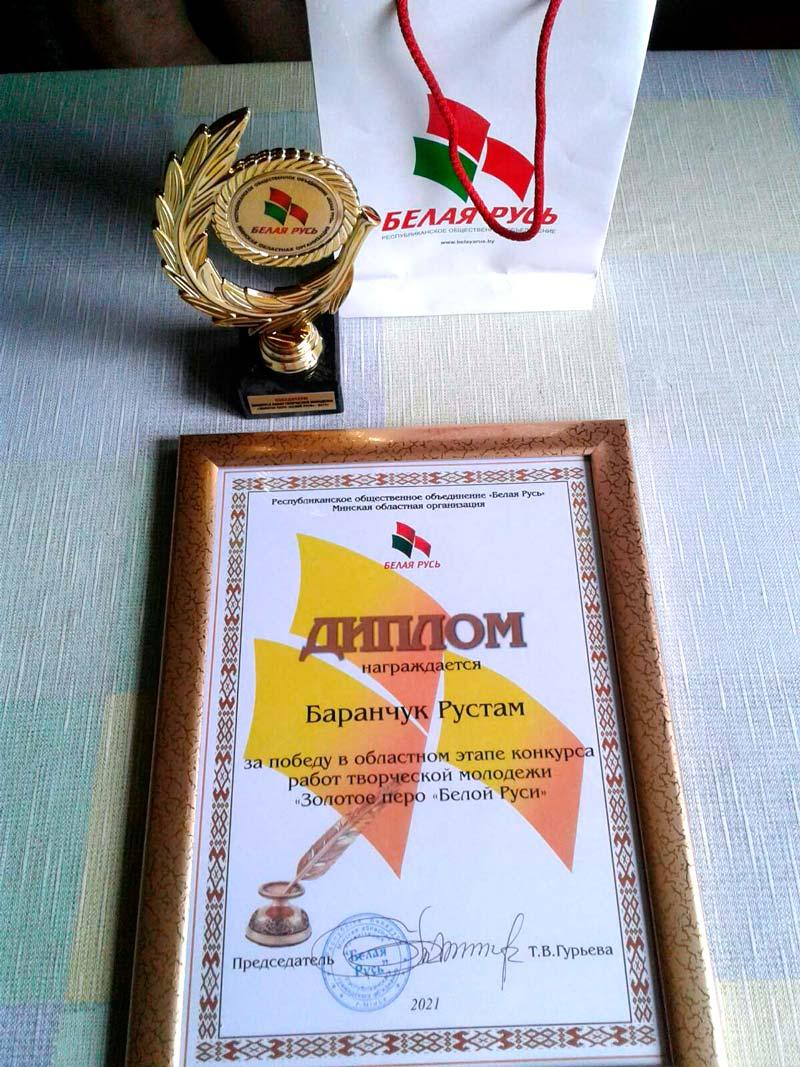 Конкурс состоялся – победитель столичной области из Борисовского района