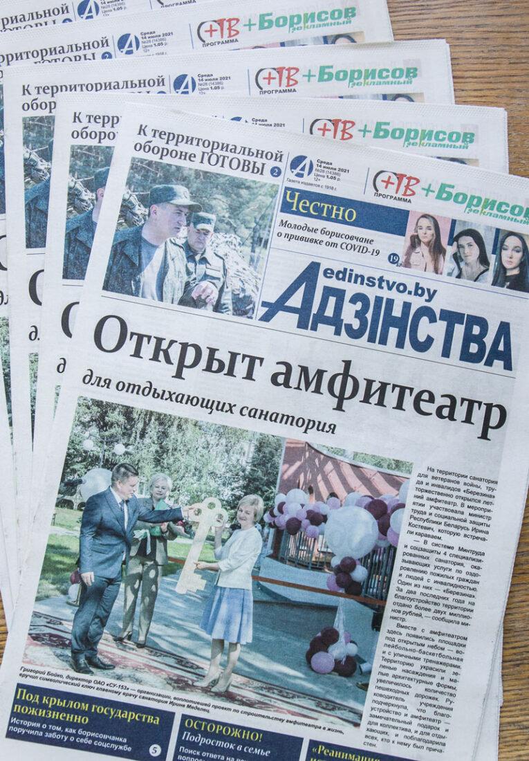 Новый номер газеты «Адзiнства» уже в продаже: что интересного мы предлагаем своим читателям?