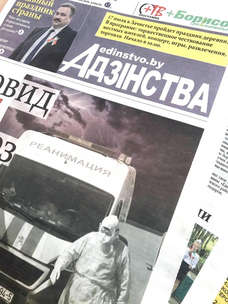 Анонс газеты за 7 июля: как борисовчане отпраздновали 3 июля и сколько коррупционных преступлений на Борисовщине выявлено