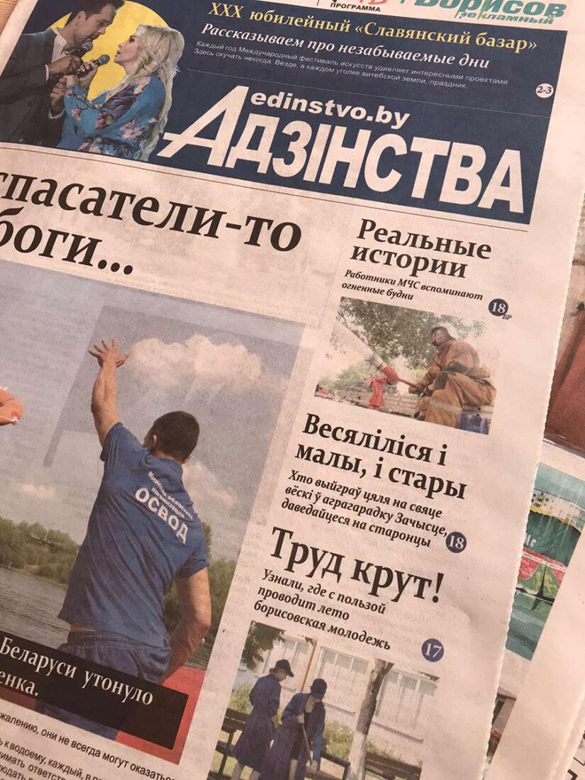 Анонс газеты за 21 июля: борисовчане на «Славянском базаре в Витебске», плюсы студотрядов и праздник деревни