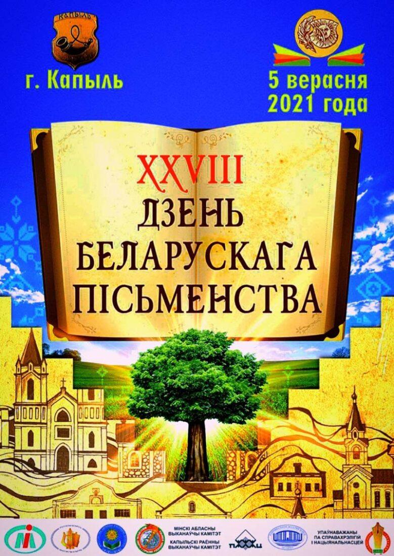 4 і 5 верасня ў Капылі – Дзень беларускага пісьменства «Слова нас аб'ядноўвае»