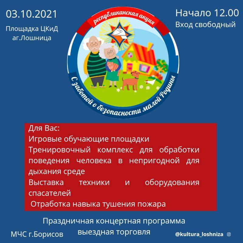 Станьте участниками акции МЧС «С заботой о малой родине»!