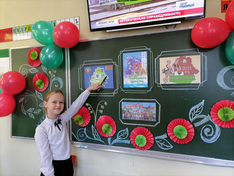Ко Дню народного единства приобщили и учащихся начальной школы