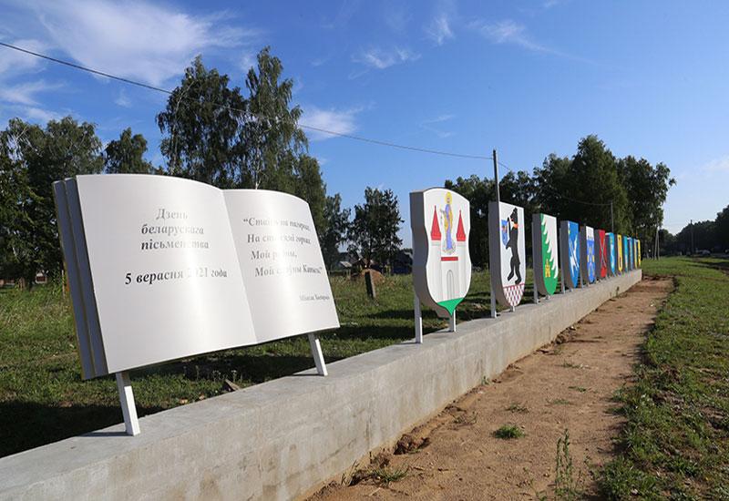 День белорусской письменности стартовал 4 сентября в Копыле